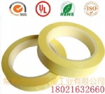 Polyester (PET) film insulation mylar tape(light yellow)